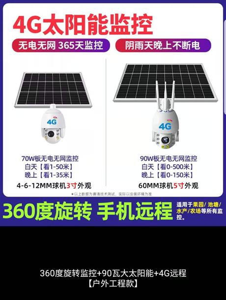 成都太阳能监控承接 室外监控安装工程