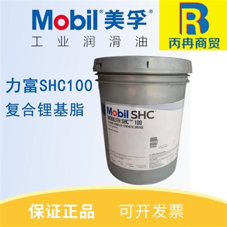美孚力富SHC复合锂基脂美孚力富SHC100高速润滑脂16KG品质保证
