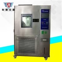 MU3038B可程恒温恒湿箱