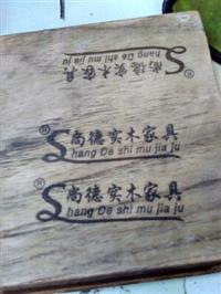 家具商标烙印机、木制品烙印机,木头商标烙印机