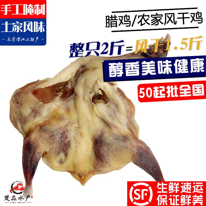 平原特產臘雞風干雞咸雞腌雞全雞風干土雞農家自制整只50起批全國