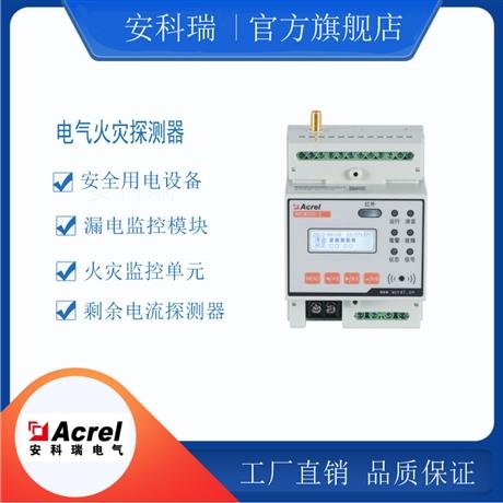 有效运营一个智慧安全用电系统