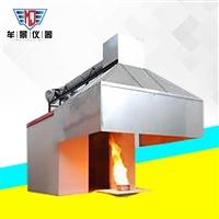 MU3239家具和组件燃烧性能试验机