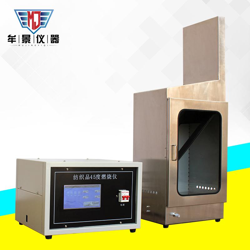 MU3146- 45度纺织品燃烧试验机(大45度法)