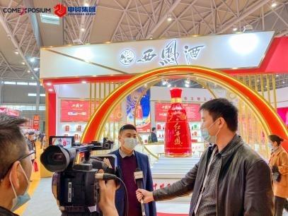 第10届江苏南京酒业博览会