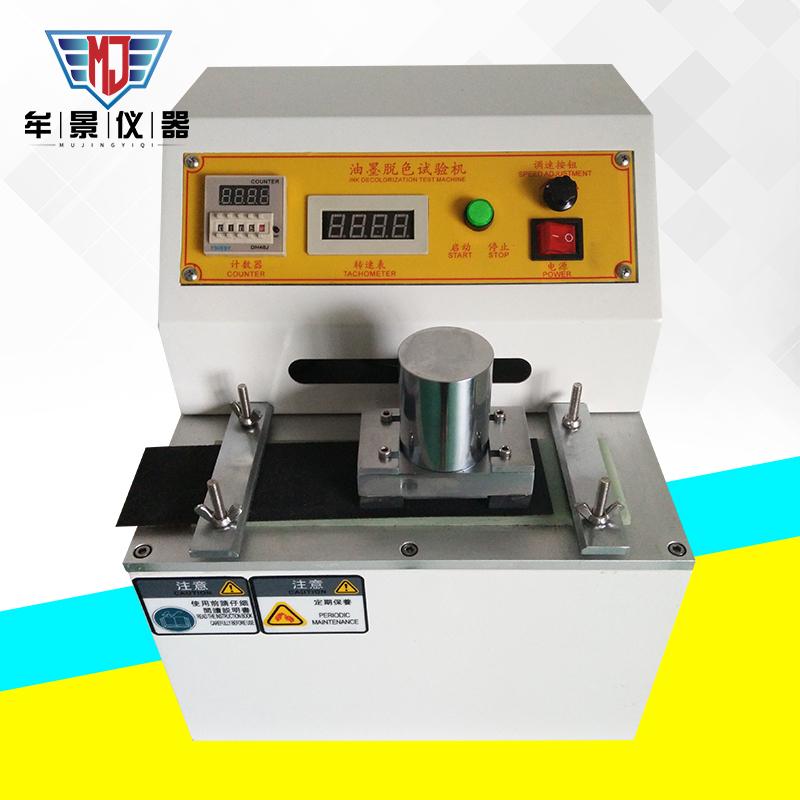 MU3284油墨脱色试验机