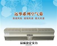 广州风幕机品牌 远华钻石空气幕厂家