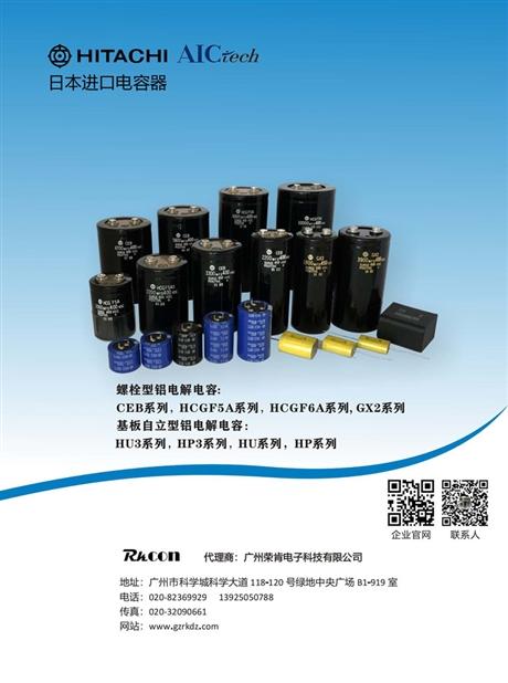 日立电解电容  日立电容 中国代理 现货销售