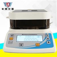 MU100D高精度卤素水分仪