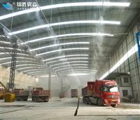 工厂超细喷雾除尘设备