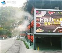 多材质喷雾 降温系统