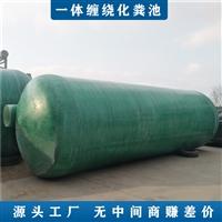 枝江市缠绕玻璃钢化粪池供应厂家 一体化三格化粪池结构