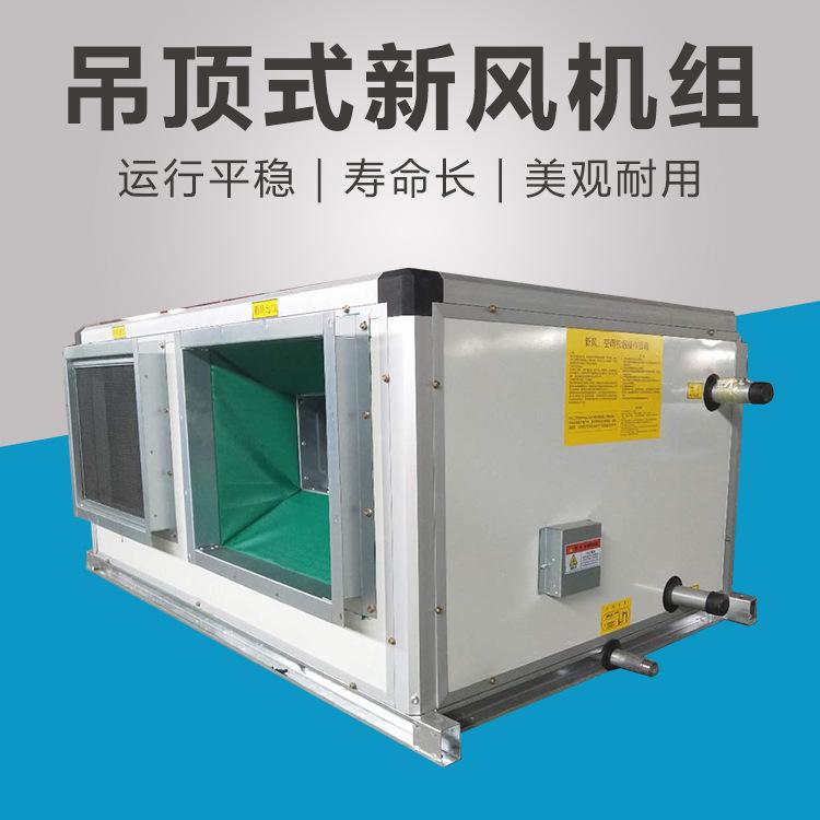 厂家直供 吊顶式空调机组 商用中央空调机组 直膨式空调机组