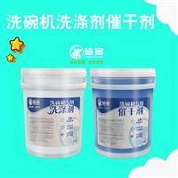 洗碗机催干剂 餐具光亮快干剂 洗涤剂 商用洗碗机药水 广东厂家