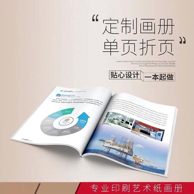美妆杂志册印刷 广州宣传手册印刷基地 精美画册印刷设计