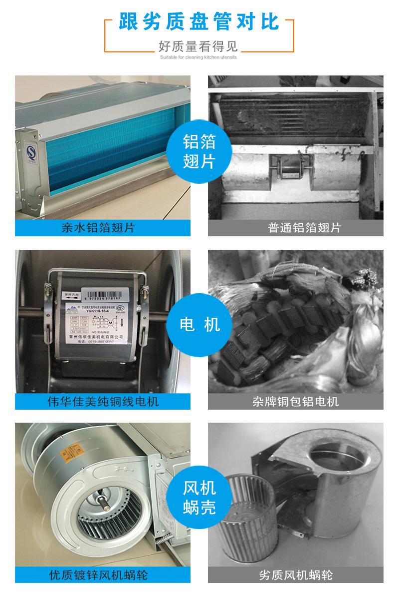 空调风机盘管 卧式暗装空调风机盘管供货商 质量保证