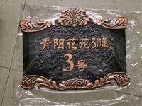 定制透明亚克力古铜色浮雕门牌