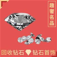 义乌钻石回收当场结款 义乌彩钻回收