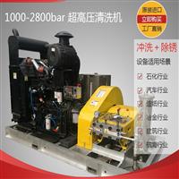 2800bar超高压清洗机