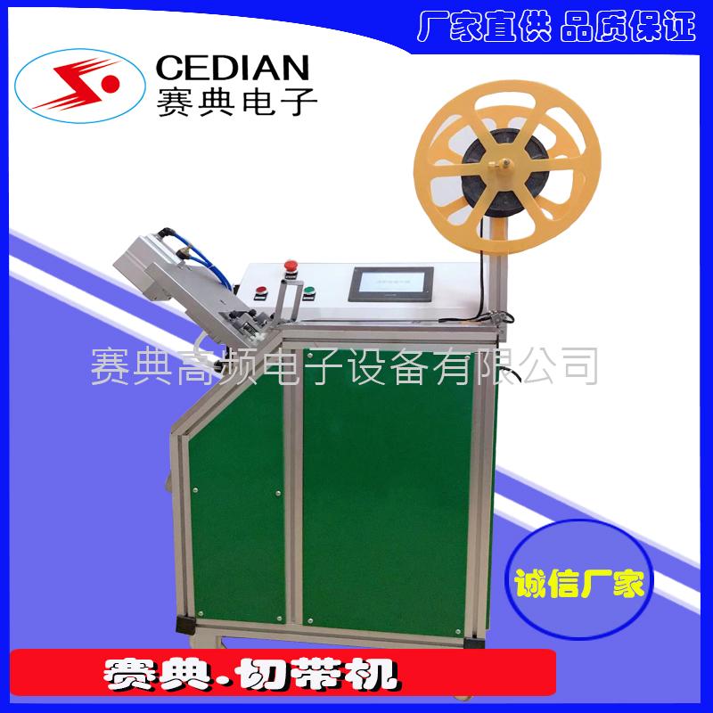 粘扣带超声波焊切机 丝带超声波切带机 赛典制造厂家
