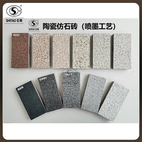 珠海仿芝麻白陶瓷仿石磚價格  量大價優