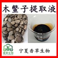 木鳖子提取液流浸膏  供应木鳖子提取物 木鳖子速溶粉