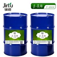 吉安厂家供应 β蒎烯 β-蒎烯 cas号2437-95-8 调香 合成香料