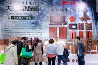 上海国际竹日用品展参观