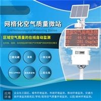 空气质量监测站 环境质量自动监测系统