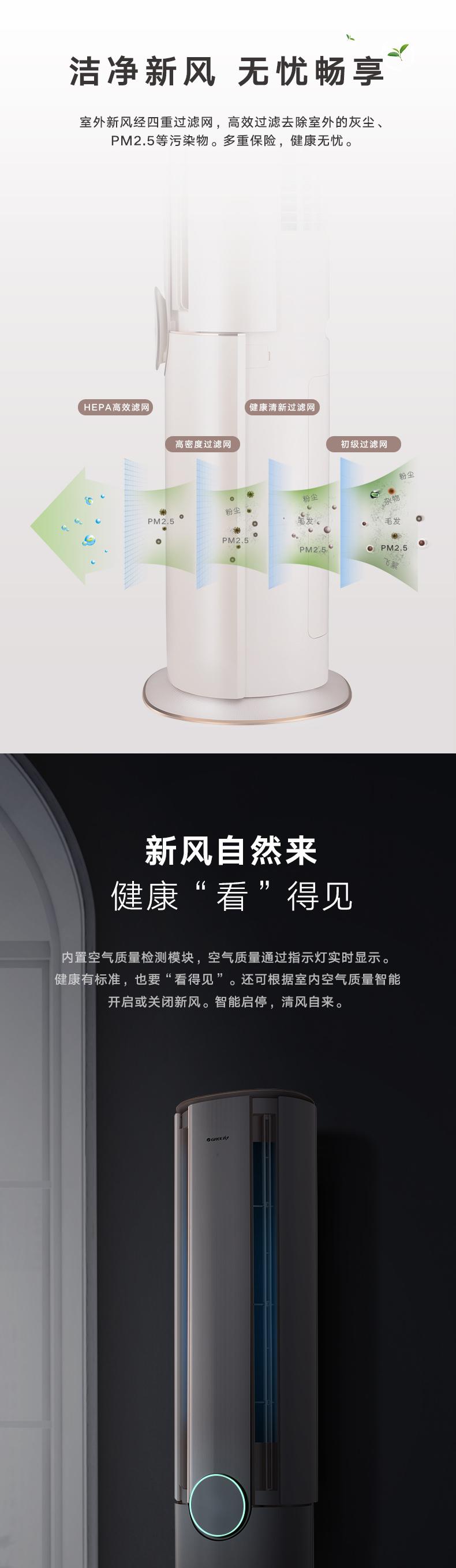 烟台格力空调50LW 臻新风挂机 KFR-50LW/(50582)FNhCa-B1(图4)