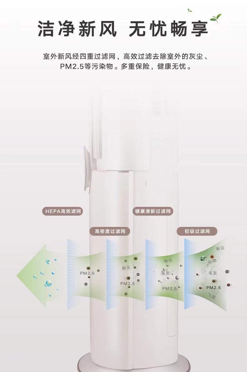 烟台格力空调 臻新风系列KFR-72LW/(72582)FNhCb-B1(图9)