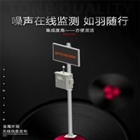 商场密集噪声污染监测系统/噪声监测云平台