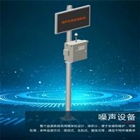 环境噪声自动监测系统,公园广场噪音超标报警监测