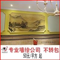 上海宾馆墙体彩绘 江苏南京水墨墙绘厂家 防水防晒