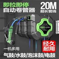 卷管器气鼓自动伸缩卷管器电鼓高压水鼓修车超长20米气管绕管器气