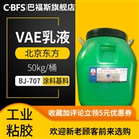 销售 东方707建筑涂料乳液 华表VAE乳液 EVA乳液 707丙烯酸乳