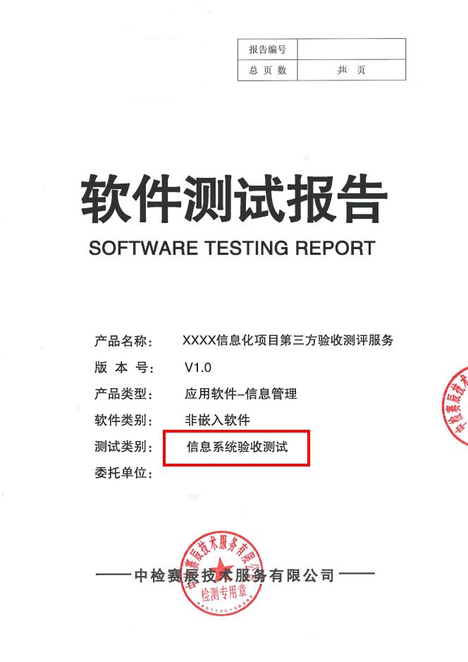 软件产品检测