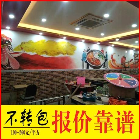 火锅店墙体彩绘 暖色调餐厅墙绘涂鸦 报价靠谱