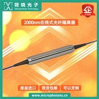 2000nm在线式光纤隔离器尺寸小巧方便携带高隔离度高稳定性