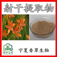 射干提取物浸膏粉 射干速溶粉厂家 植物提取物射干提取液