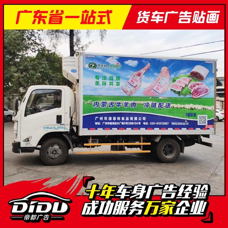 肇庆车身广告制作、货车车身广告喷漆、车身广告设计免费