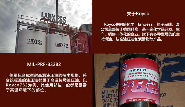 进口航空液压油Royco782