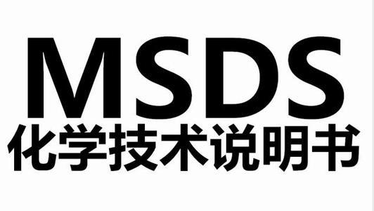 常熟纺织毛巾MSDS检测、产品TDS技术参照检测