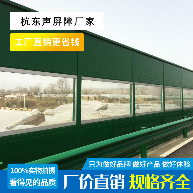 工厂设备声屏障 高速声屏障 高速公路声屏障厂家 隔音声屏障