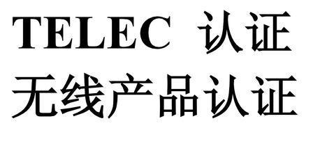 无线电产品认证办理 TELEC认证办理 第三方检测机构办理