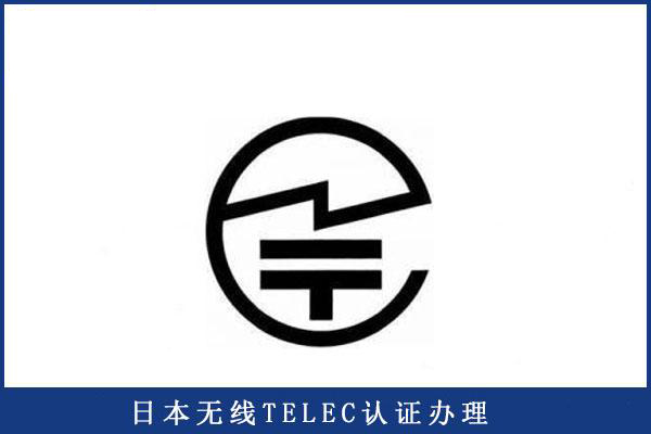 日本TELEC认证办理 TELEC认证办理 加急办理TELEC认证 贝斯通检测
