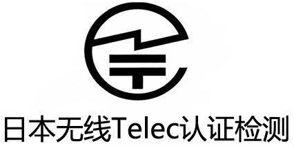 TELEC认证办理 第三方检测机构办理 日本无线电TELEC认证办理