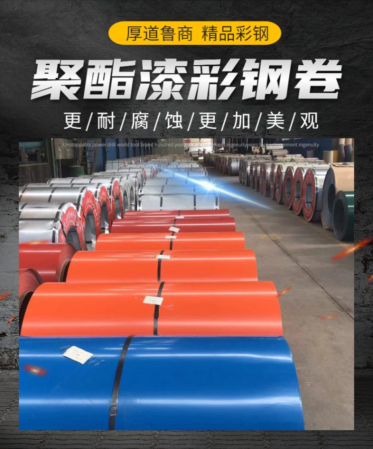 特殊颜色SGCC彩钢板卷材支持双涂G350/G550/AZ40/AZ