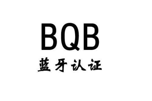 BQB蓝牙认证办理 BQB认证办理 第三方检测机构办理 贝斯通检测