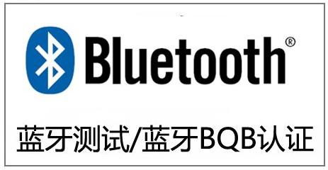 BQB认证办理 为什么要做BQB认证 第三检测机构介绍